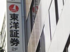 東洋証券株式会社 福岡支店