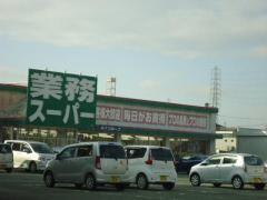 業務スーパー高砂店