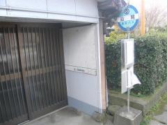 「迫間」バス停留所