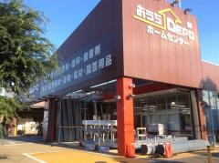 おうちDEPO府中店