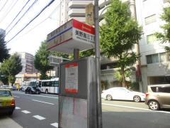 「美野島三丁目」バス停留所