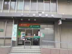 ゆうちょ銀行茅ヶ崎店