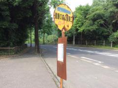 「健康の森公園東口」バス停留所