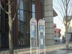 「西条登道」バス停留所