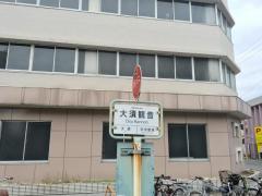 「大須観音」バス停留所