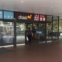 ダイエー港南台店