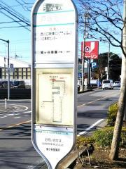 「戸塚支所」バス停留所