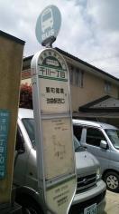 「千川一丁目」バス停留所