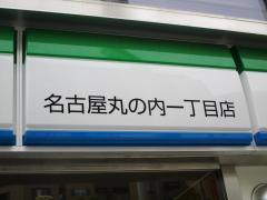 ファミリーマート名古屋丸の内一丁目店