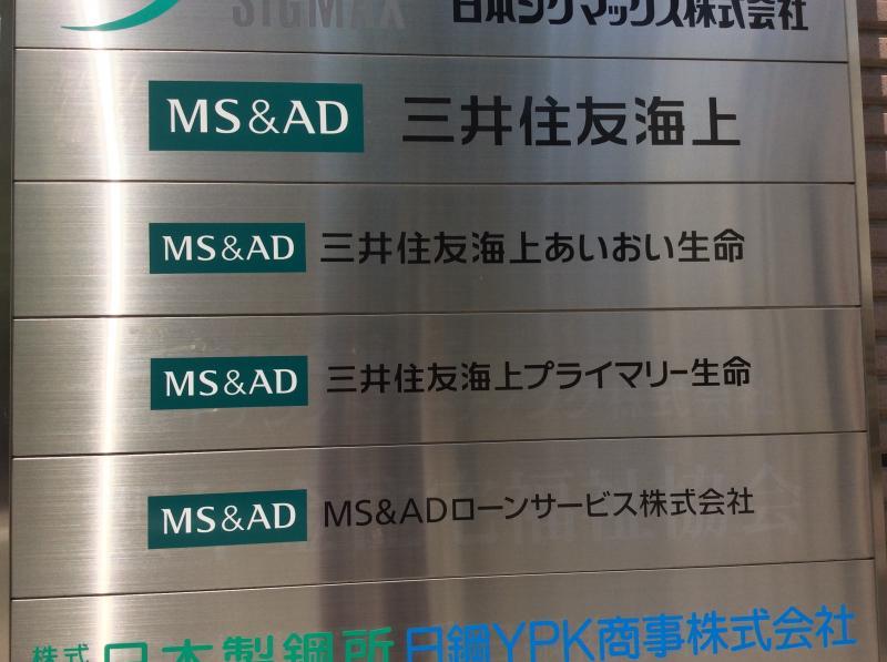 三井住友海上あいおい生命保険株...