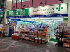 ユニバーサルドラッグ立石駅前店