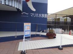 広島マリーナホップ