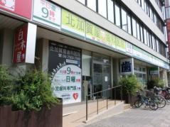 北加賀屋歯科医院