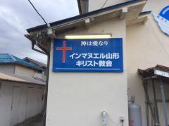 インマヌエル山形キリスト教会