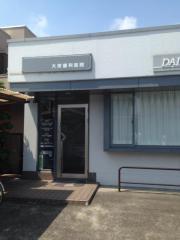 大栄歯科医院