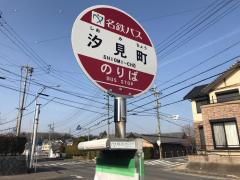 「汐見町」バス停留所