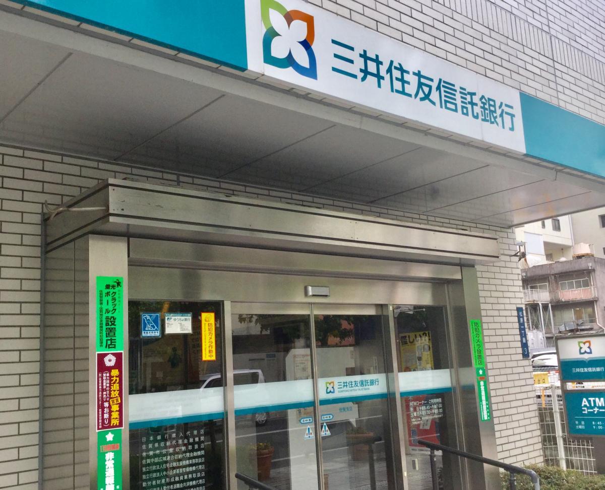 三井住友信託銀行佐賀支店