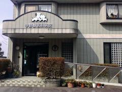 宇野獣医科病院本院