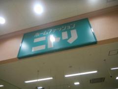 ニトリ大曽根店