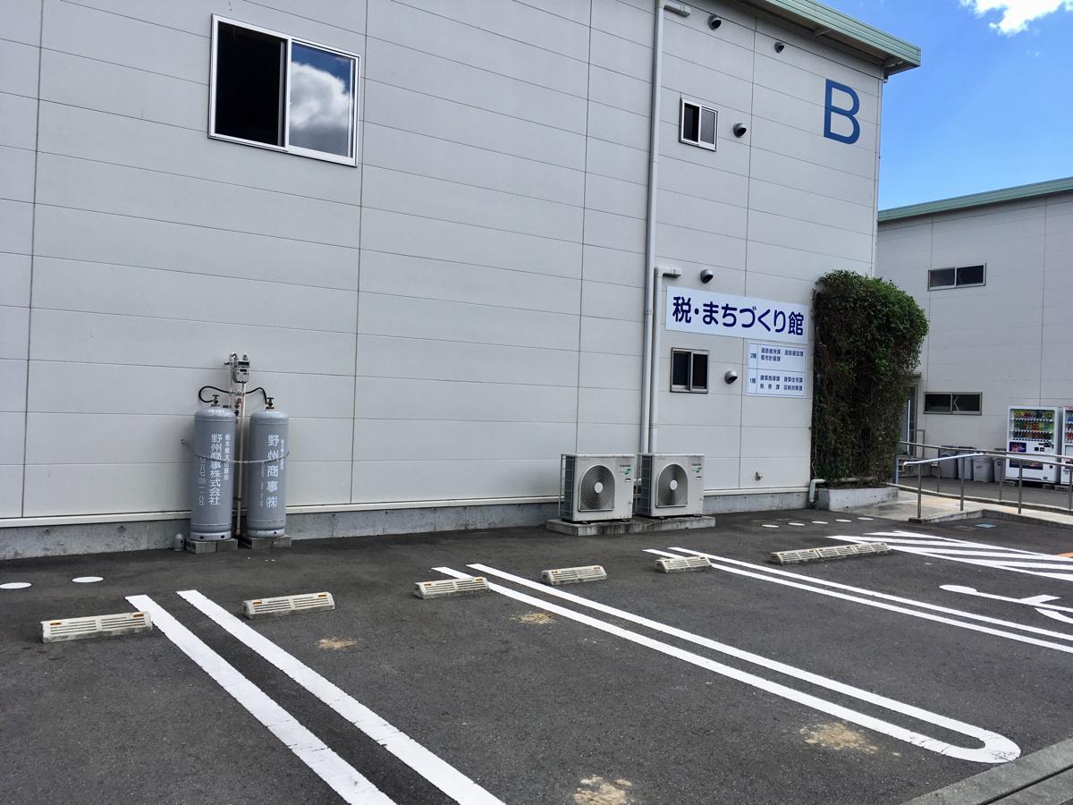大田原市役所
