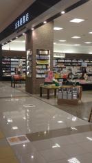 未来屋書店浜松市野店