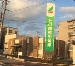 杜の都信用金庫泉中央支店