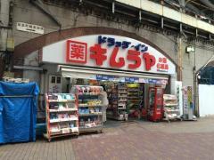 ドラッグ・インキムラヤ新橋日比谷口店