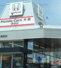 Honda Cars大垣静里店