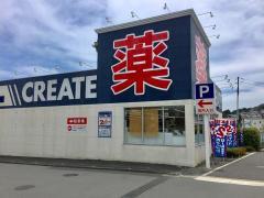 クリエイトエス・ディー厚木飯山店