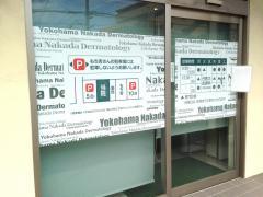 横浜中田皮フ科