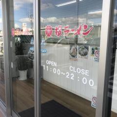 桜ラーメン 北方店