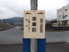 「車庫前(山崎町)」バス停留所