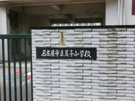 荒子小学校(名古屋市中川区)の...