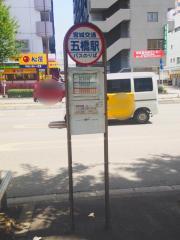 「五橋駅」バス停留所