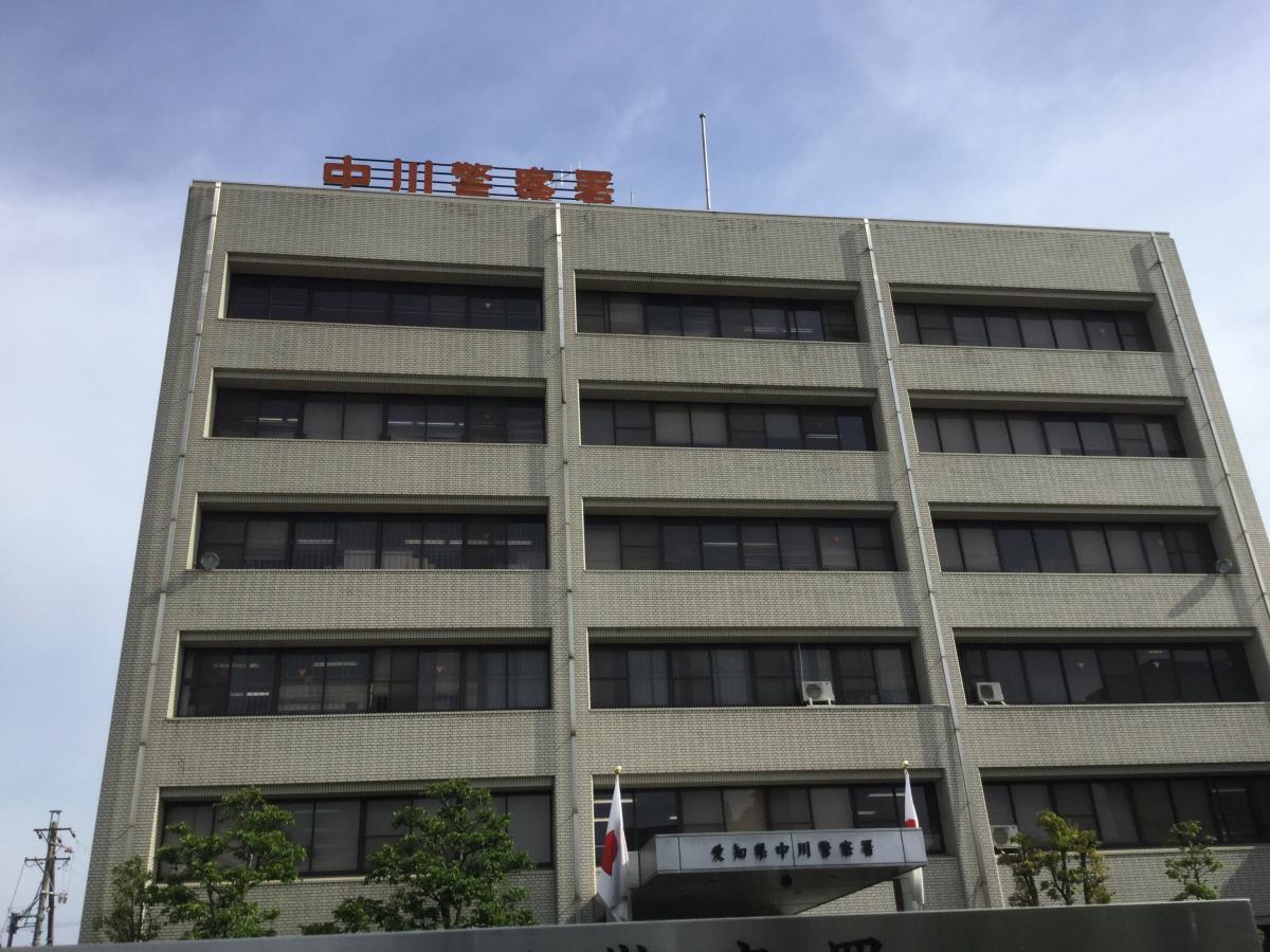 中川区の中川警察署です。
