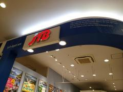 JTB九州 トラベランド佐賀ゆめタウン店