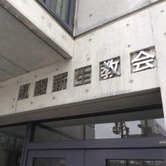 札幌新生教会