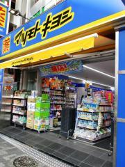 マツモトキヨシ中野サンモール店