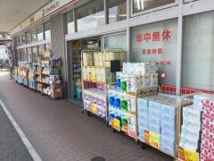 ドラックイレブンJR福工大前駅店
