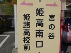 「姫高南口」バス停留所