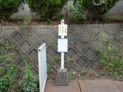 「坪田前」バス停留所