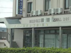 ロイヤルイン菊水・東金