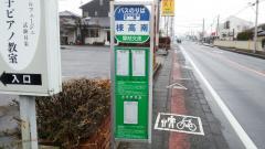 「棟高南」バス停留所