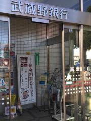 武蔵野銀行高坂支店