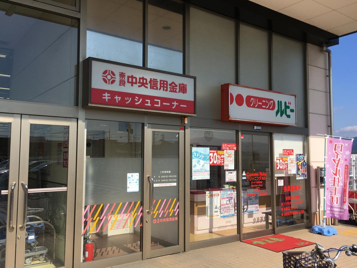 オークワ田原本店です!