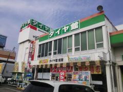 タイヤ館姫路