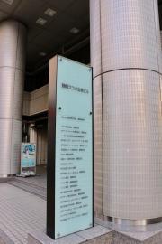 富国生命保険相互会社 静岡支社
