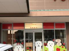 愛媛銀行重信支店ボーチェ重信出張所