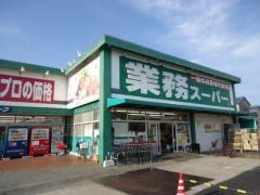 業務スーパー田寺店