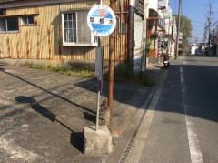 「繁根木」バス停留所